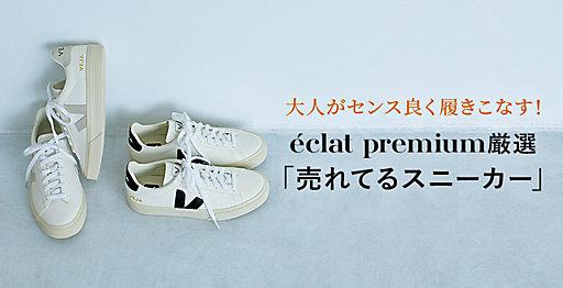 eclat premium厳選「売れてるスニーカー」