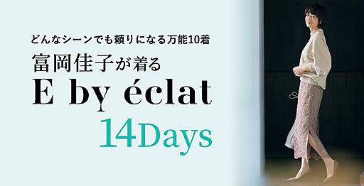 富岡佳子が着るE by éclat 14Days