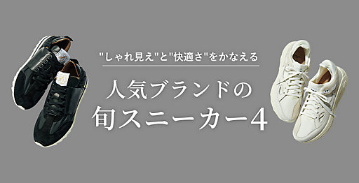 人気ブランドの旬スニーカー4