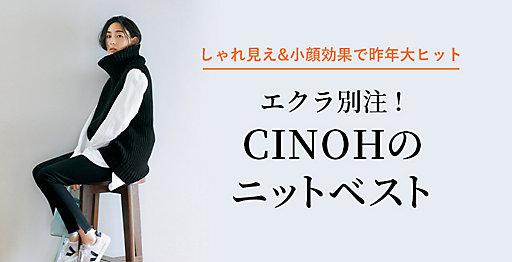 エクラ別注!「CINOHのニットベスト」
