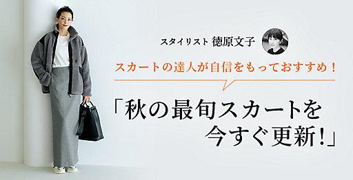 スタイリスト 徳原文子「秋の最旬スカートを今すぐ更新!」