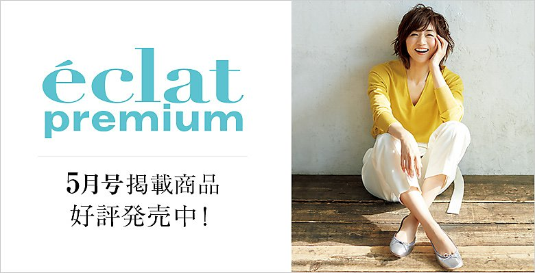 b0ade1e23bcf8 eclat5月号掲載商品好評発売中!