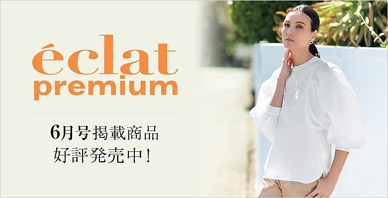 e28b3a708f755 eclat(エクラ)公式通販 | eclat premium(エクラプレミアム)