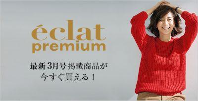 eclat最新3月号掲載商品はこちら