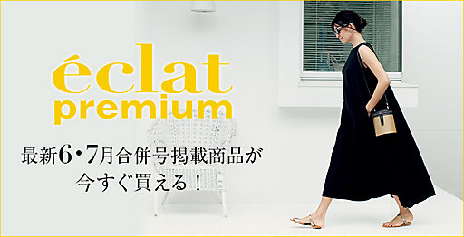 eclat最新6・7月合併号月号掲載商品はこちら