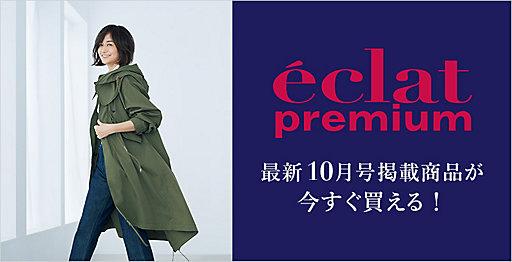 エクラ最新10月号をお届けします