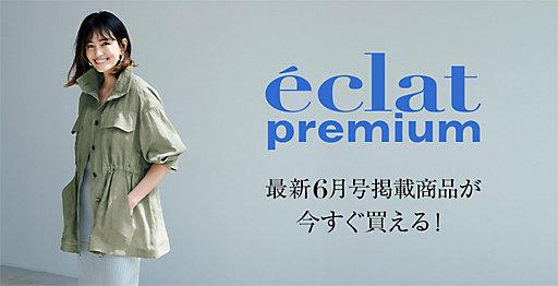 エクラ最新6月号をお届けします
