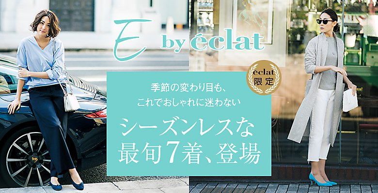 eclat4月号掲載|【E by eclat】シーズンレスな最旬7着、登場