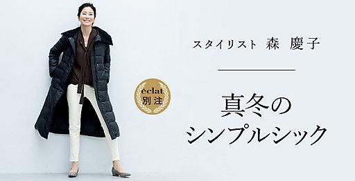 スタイリスト 森 慶子 真冬のシンプルシック