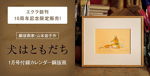 銅版画家・山本容子作 犬はともだち
