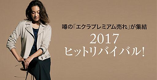 噂の「エクラプレミアム売れ」が集結 2017 ヒットリバイバル!