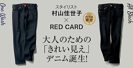 スタイリスト 村山佳世子×RED CAED 大人のための「きれい見え」デニム誕生!