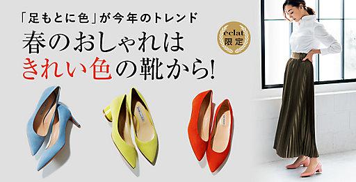 春のおしゃれはきれい色の靴から!