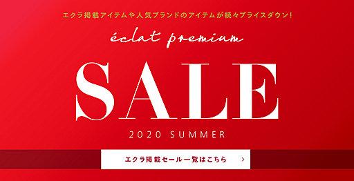 【SALE】エクラ掲載アイテムや人気ブランドが続々プライスダウン!
