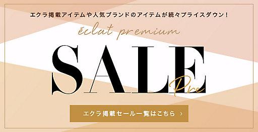 【エクラプレミアム】PRE SALE
