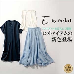 【E by eclat】ヒットアイテムの新色