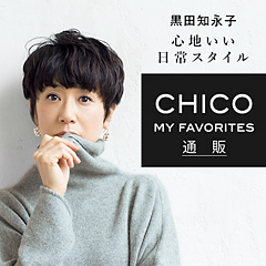 CHICO MY FAVORITES 通販