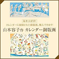 山本容子作 カレンダー銅版画