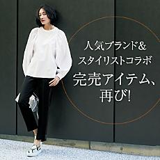 人気ブランド&スタイリストコラボ 完売アイテム、再び!