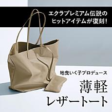 地曳いく子プロデュース 薄軽レザートート