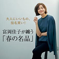 富岡佳子が纏う「春の名品」