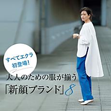 大人のための服が揃う「新顔ブランド」8