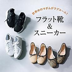 フラット靴&スニーカー