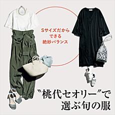 """""""桃代セオリー""""で選ぶ旬の服"""