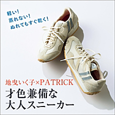 地曳いく子×PATRICK 才色兼備な大人スニーカー