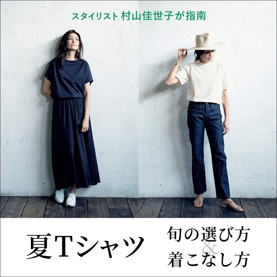 スタイリスト 村山佳世子が指南 夏Tシャツ、旬の選び方&着こなし方