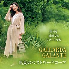 GALLARDAGALANTE 真夏のベストワードローブ