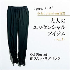 大人のエッセンシャルアイテム vol.1