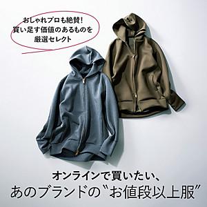 """オンラインで買いたい、あのブランドの""""お値段以上服"""""""