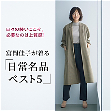 富岡佳子が着る「日常名品ベスト5」