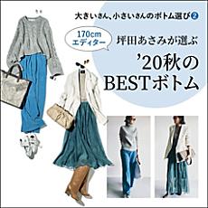 170cmエディター坪田あさみが選ぶ '20秋のBESTボトム