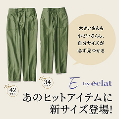 E by éclat あのヒットアイテムに新サイズ登場!