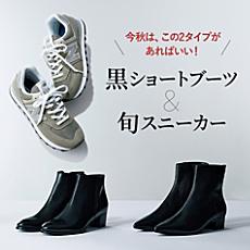 黒ショートブーツ&旬スニーカー