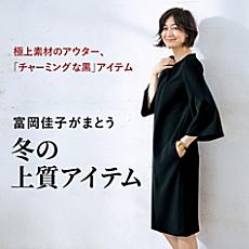 富岡佳子がまとう冬の上質アイテム