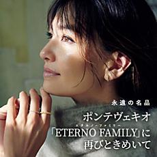 ポンテヴェキオ「ETERNO FAMILY」に再びときめいて