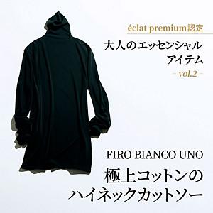 大人のエッセンシャルアイテム vol.2