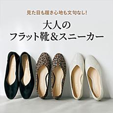 大人のフラット靴&スニーカー
