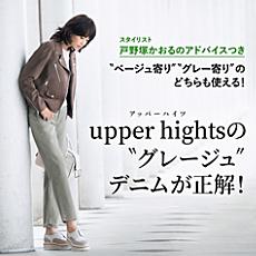 """upper hightsの""""グレージュ""""デニムが正解!"""
