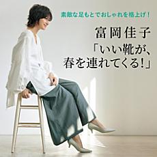 富岡佳子「いい靴が、春を連れてくる!」