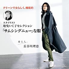 スタイリスト 地曳いく子セレクション 「サムシングニュー」な服