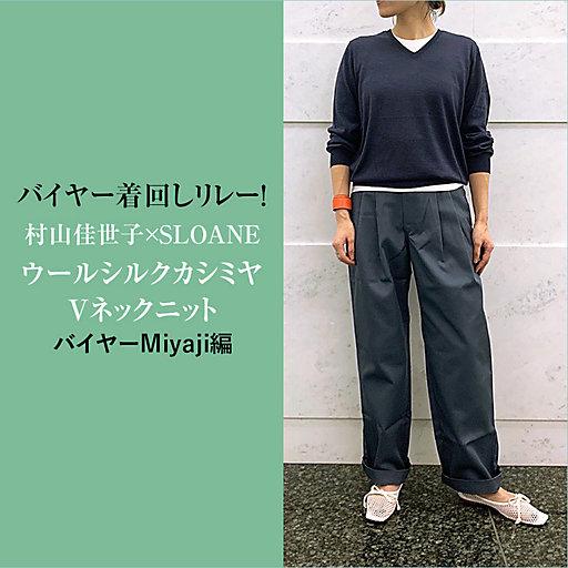 バイヤーMiyaji編 「村山佳世子×SLOANE」ウールシルクカシミヤVネックニット着回しコーデ