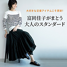 富岡佳子がまとう「大人のスタンダード」
