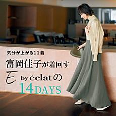 富岡佳子が着回すE by eclatの14DAYS