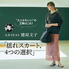 スタイリスト徳原文子「揺れスカート、4つの選択」
