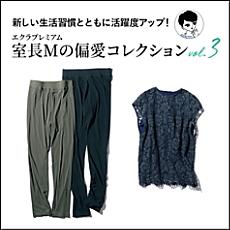 エクラプレミアム室長Mの偏愛コレクション vol.3