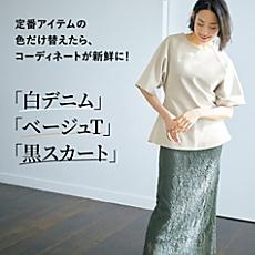「白デニム」「ベージュT」「黒スカート」